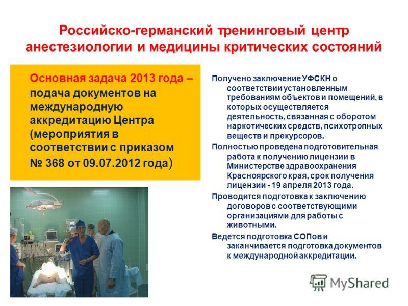 Российско-германский тренинговый центр анестезиологии и медицины критических состояний Основная задача 2013 года – подача документов на международную аккредитацию Центра (мероприятия в соответствии с приказом 368 от 09.07.2012 года ) Получено заключе