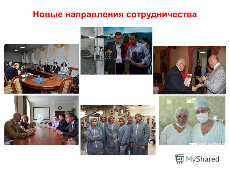 Новые направления сотрудничества