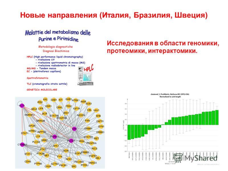 Новые направления (Италия, Бразилия, Швеция) Исследования в области геномики, протеомики, интерактомики.