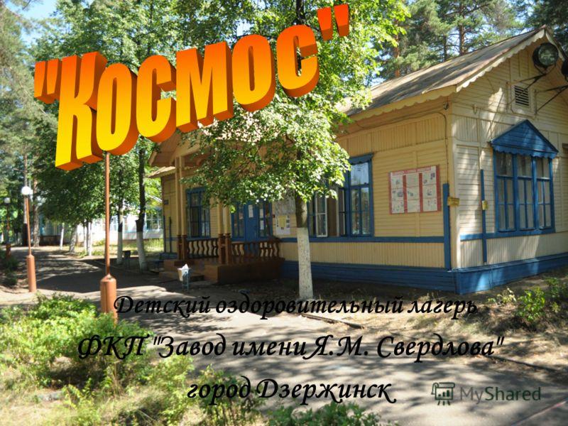 Детский оздоровительный лагерь ФКП Завод имени Я.М. Свердлова город Дзержинск