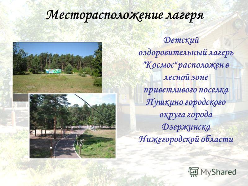 Месторасположение лагеря Детский оздоровительный лагерь Космос расположен в лесной зоне приветливого поселка Пушкино городского округа города Дзержинска Нижегородской области