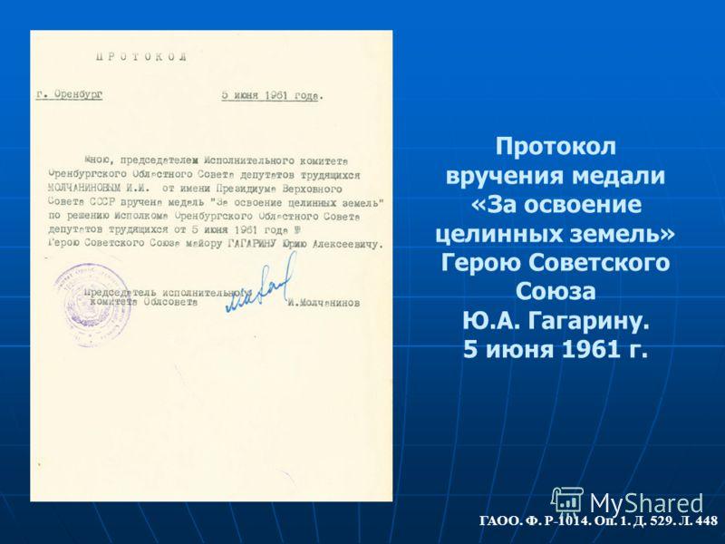 Протокол вручения медали «За освоение целинных земель» Герою Советского Союза Ю.А. Гагарину. 5 июня 1961 г. ГАОО. Ф. Р-1014. Оп. 1. Д. 529. Л. 448