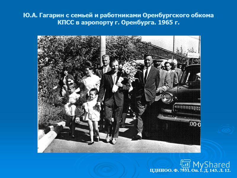 Ю.А. Гагарин с семьей и работниками Оренбургского обкома КПСС в аэропорту г. Оренбурга. 1965 г. ЦДНИОО. Ф. 7931. Оп. 1. Д. 143. Л. 12.