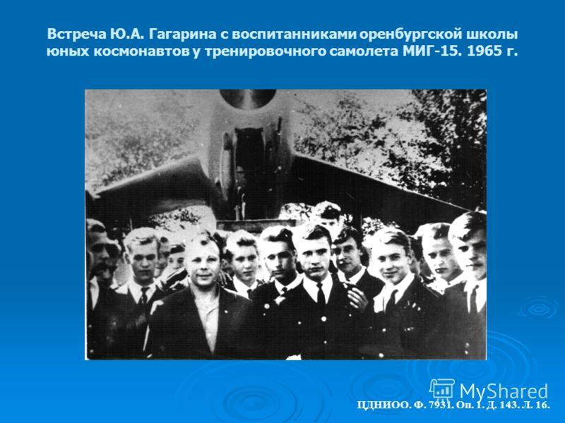 Встреча Ю.А. Гагарина с воспитанниками оренбургской школы юных космонавтов у тренировочного самолета МИГ-15. 1965 г. ЦДНИОО. Ф. 7931. Оп. 1. Д. 143. Л. 16.