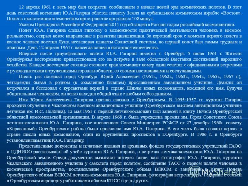 12 апреля 1961 г. весь мир был потрясен сообщением о начале новой эры космических полетов. В этот день советский космонавт Ю.А.Гагарин облетел планету Земля на орбитальном космическом корабле «Восток». Полет в околоземном космическом пространстве про