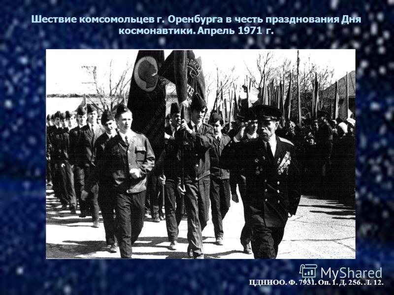 Шествие комсомольцев г. Оренбурга в честь празднования Дня космонавтики. Апрель 1971 г. ЦДНИОО. Ф. 7931. Оп. 1. Д. 256. Л. 12.