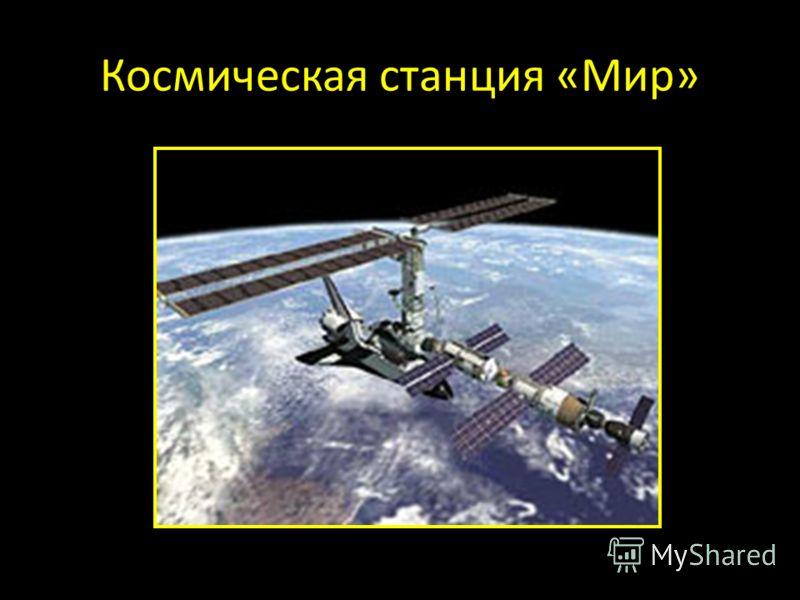 Космическая станция «Мир»