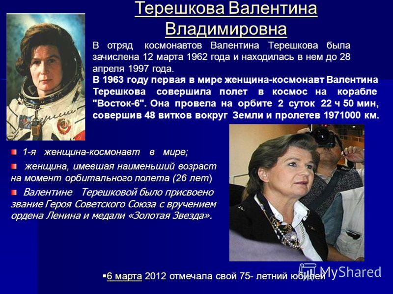 Терешкова Валентина Владимировна Терешкова Валентина Владимировна В отряд космонавтов Валентина Терешкова была зачислена 12 марта 1962 года и находилась в нем до 28 апреля 1997 года. В 1963 году первая в мире женщина-космонавт Валентина Терешкова сов