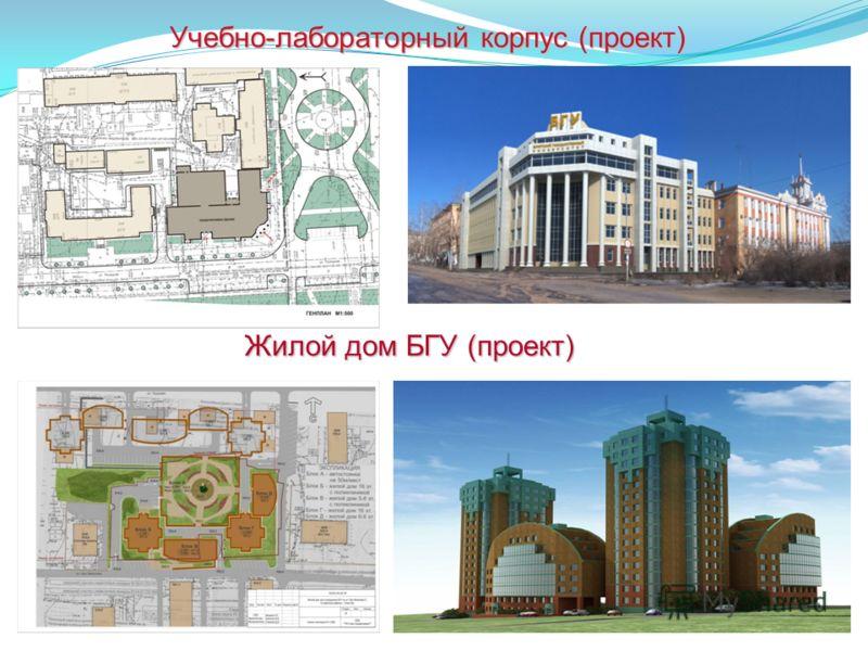 Учебно-лабораторный корпус (проект) Жилой дом БГУ (проект)