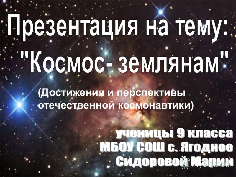 (Достижения и перспективы отечественной космонавтики)
