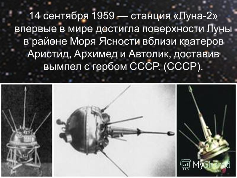 14 сентября 1959 станция «Луна-2» впервые в мире достигла поверхности Луны в районе Моря Ясности вблизи кратеров Аристид, Архимед и Автолик, доставив вымпел с гербом СССР. (СССР).
