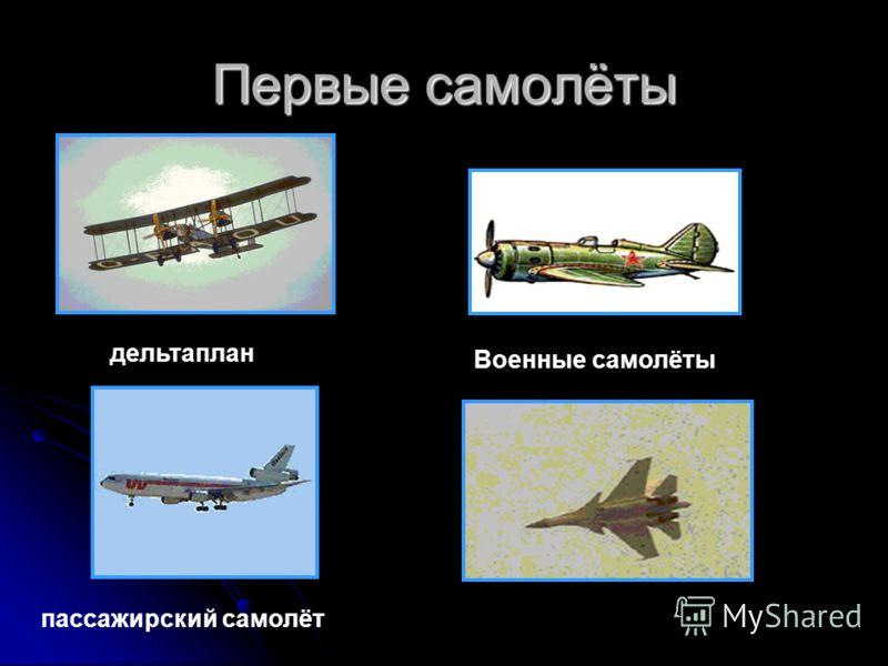 Первые самолёты дельтаплан пассажирский самолёт Военные самолёты