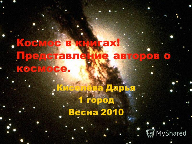 Космос в книгах! Представление авторов о космосе. Киселёва Дарья 1 город Весна 2010