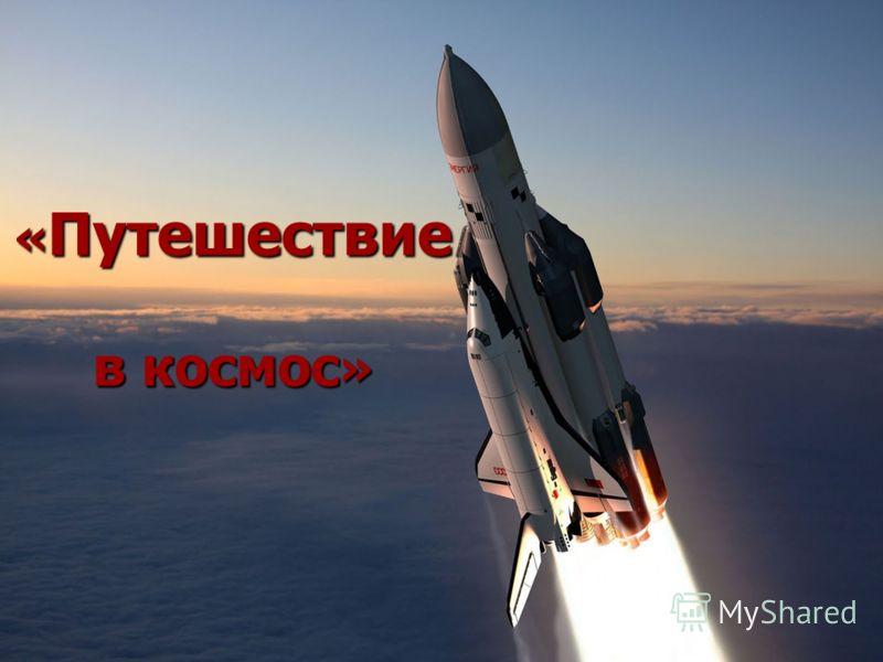 « Путешествие в космос »