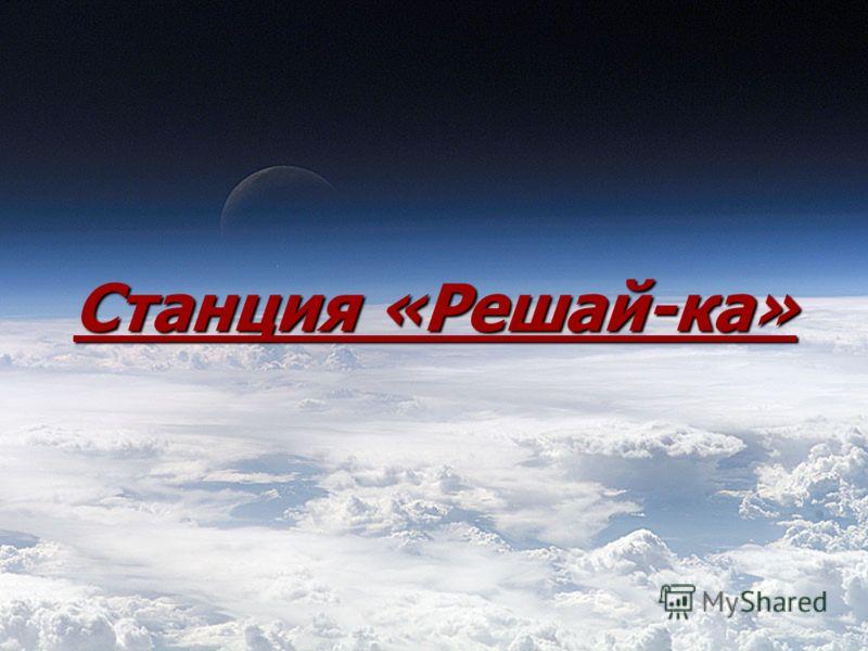 Станция «Решай-ка»