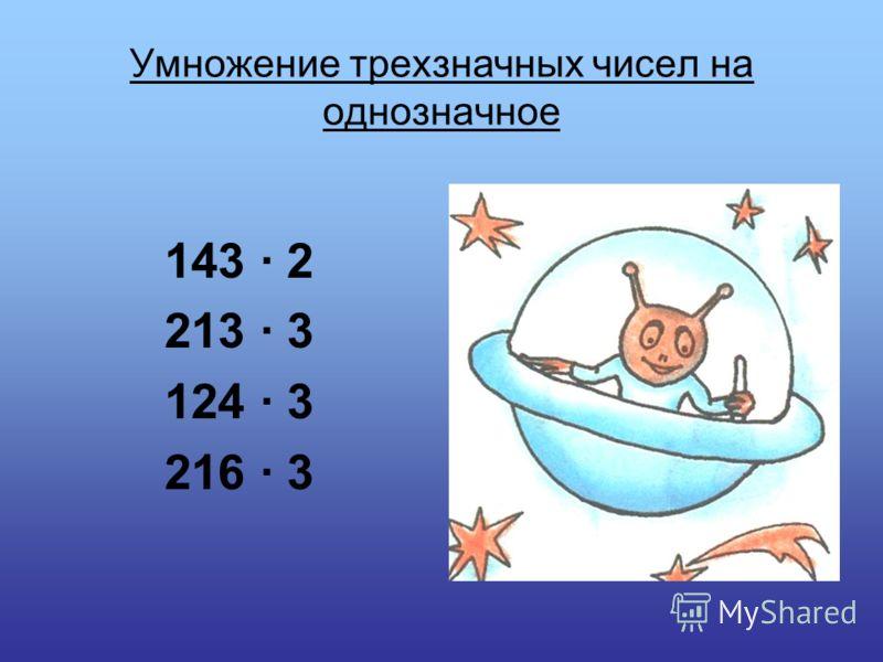 Умножение трехзначных чисел на однозначное 143 2 213 3 124 3 216 3
