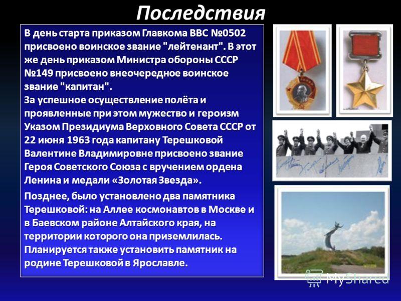 Последствия В день старта приказом Главкома ВВС 0502 присвоено воинское звание