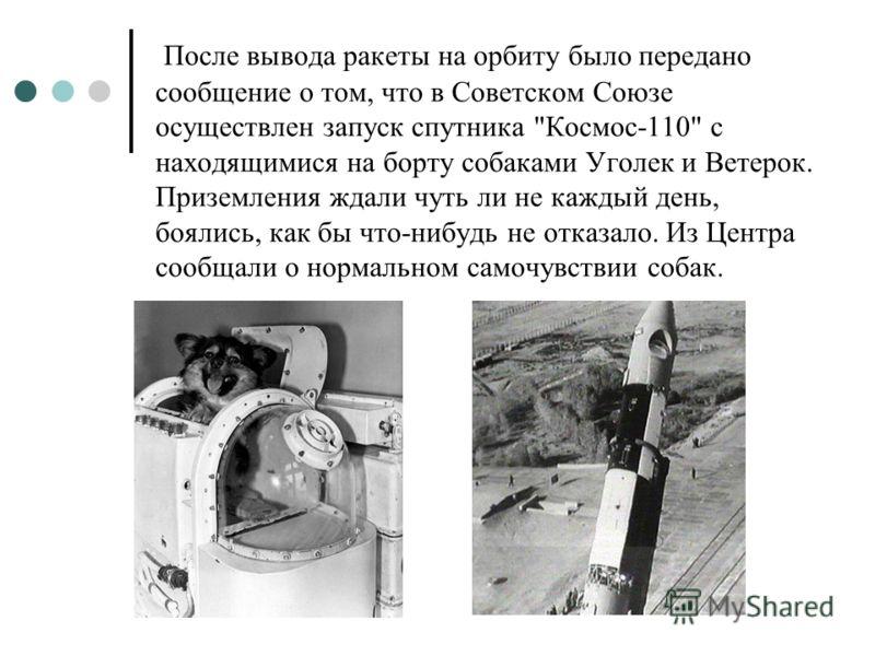 После вывода ракеты на орбиту было передано сообщение о том, что в Советском Союзе осуществлен запуск спутника