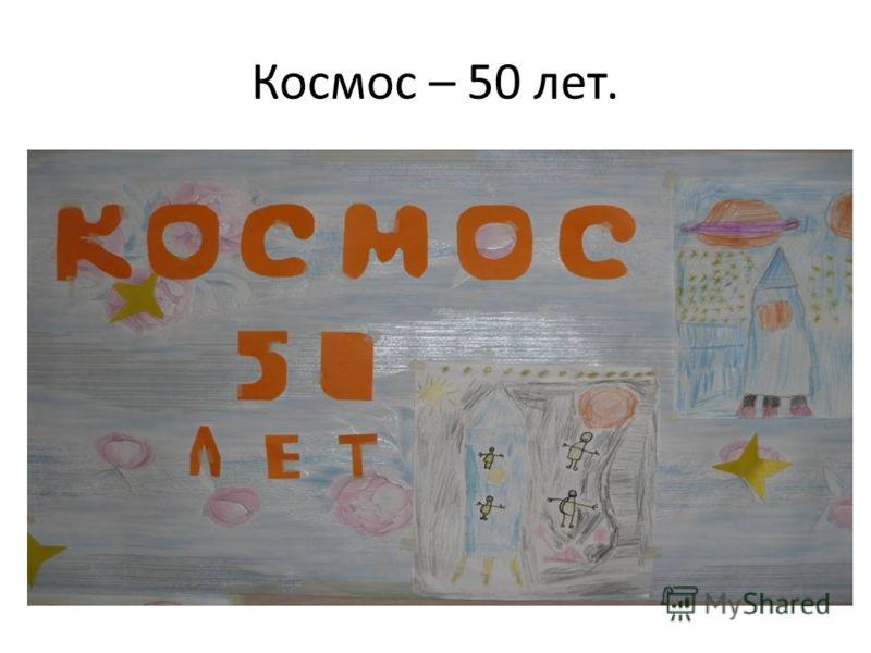 Космос – 50 лет.