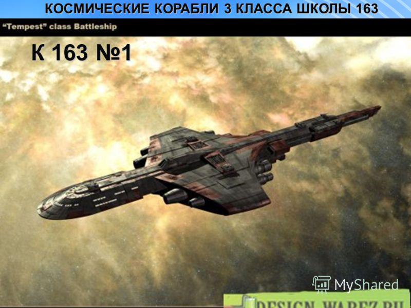 КОСМИЧЕСКИЕ КОРАБЛИ 3 КЛАССА ШКОЛЫ 163 К 163 1