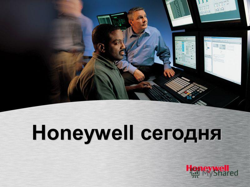Honeywell сегодня