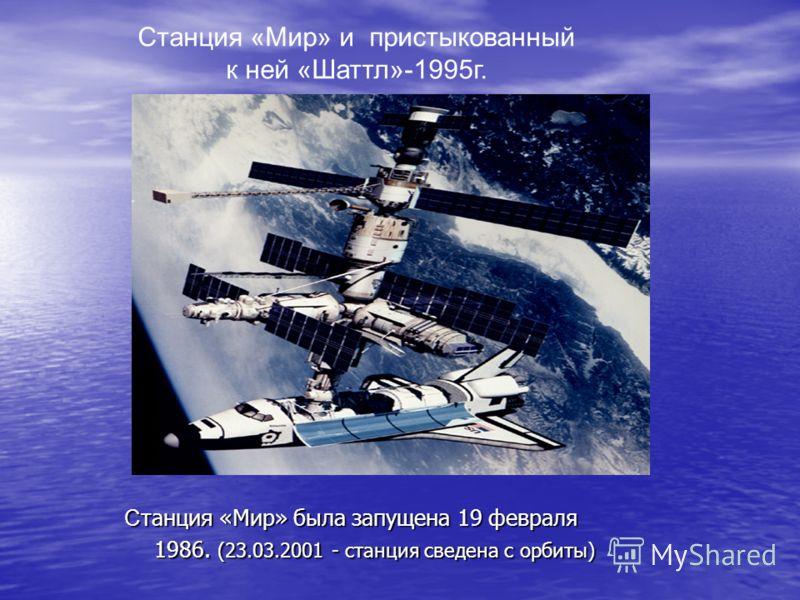 С танци я «Мир» была запущена 19 февраля 1986. (23.03.2001 - станция сведена с орбиты) Станция «Мир» и пристыкованный к ней «Шаттл»-1995г.