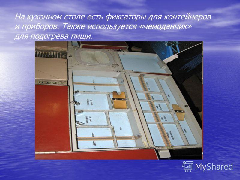 На кухонном столе есть фиксаторы для контейнеров и приборов. Также используется «чемоданчик» для подогрева пищи.