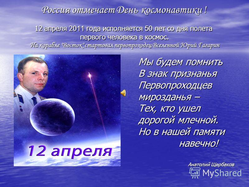 Россия отмечает День космонавтики ! 12 апреля 20 11 года исполняется 50 лет со дня полета первого человека в космос. На корабле