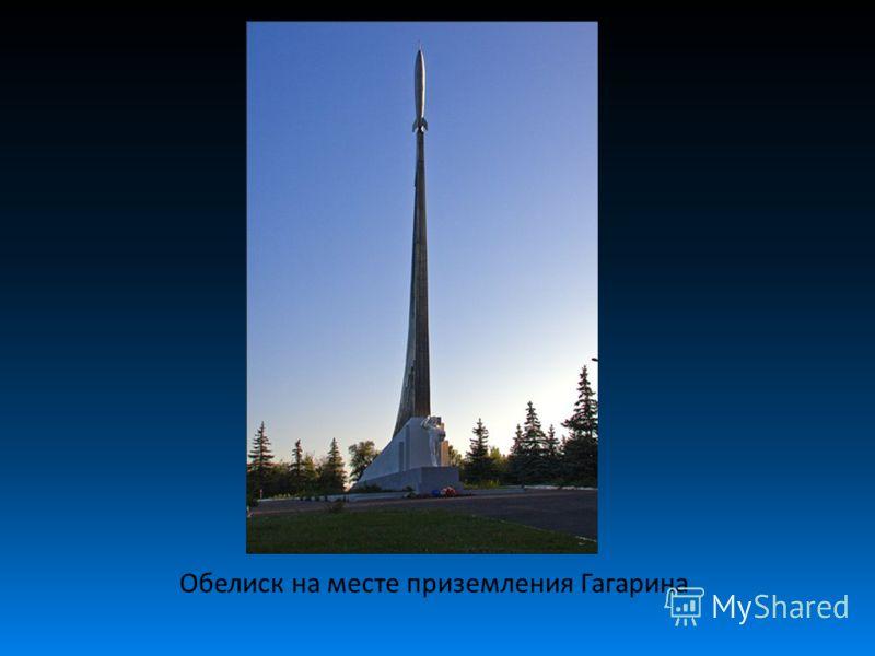 памятники Обелиск на месте приземления Гагарина