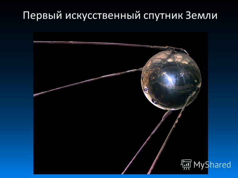 Первый искусственный спутник Земли. Первый искусственный спутник Земли