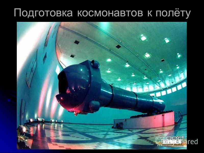 Подготовка космонавтов к полёту