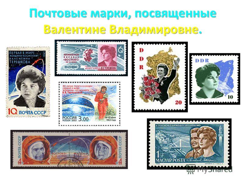 Почтовые марки, посвященные Валентине Владимировне.