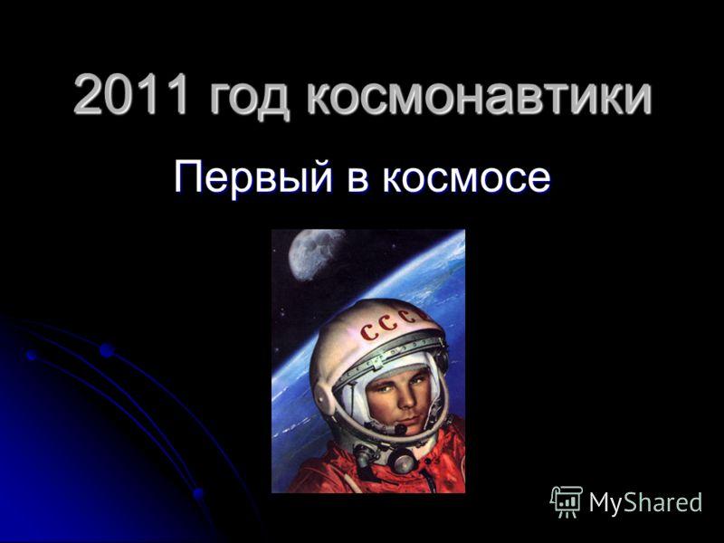 2011 год космонавтики Первый в космосе