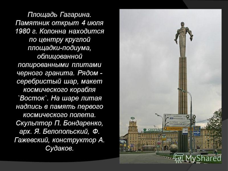 Площадь Гагарина. Памятник открыт 4 июля 1980 г. Колонна находится по центру круглой площадки-подиума, облицованной полированными плитами черного гранита. Рядом - серебристый шар, макет космического корабля `Восток`. На шаре литая надпись в память пе