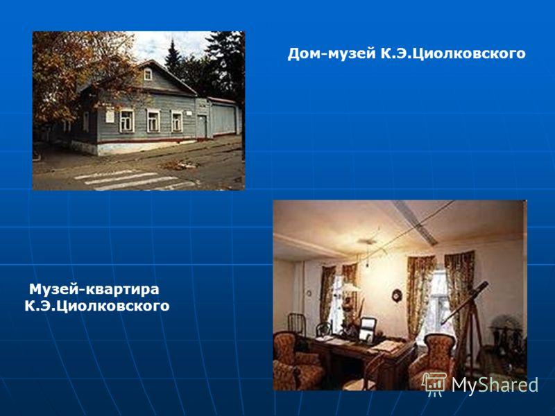 Дом-музей К.Э.Циолковского Музей-квартира К.Э.Циолковского