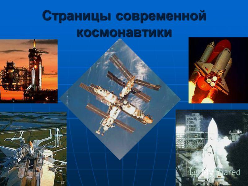 Страницы современной космонавтики