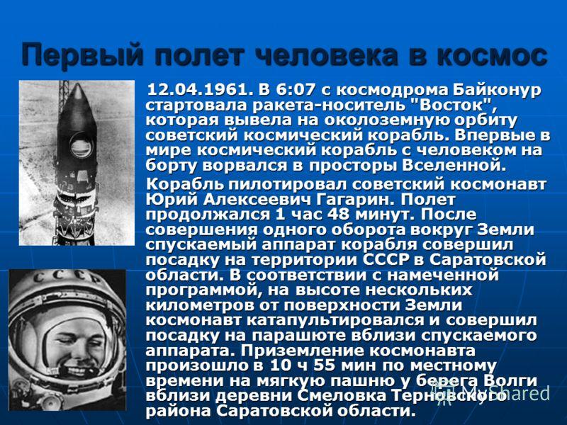 Первый полет человека в космос 12.04.1961. В 6:07 с космодрома Байконур стартовала ракета-носитель