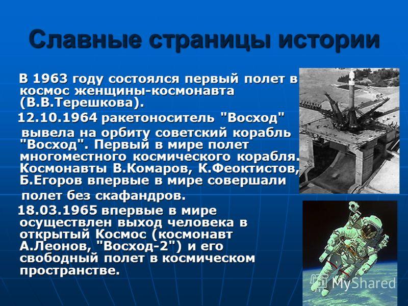 Славные страницы истории В 1963 году состоялся первый полет в космос женщины-космонавта (В.В.Терешкова). В 1963 году состоялся первый полет в космос женщины-космонавта (В.В.Терешкова). 12.10.1964 ракетоноситель