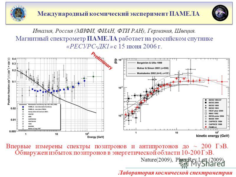 Италия, Россия (МИФИ, ФИАН, ФТИ РАН), Германия, Швеция. Магнитный спектрометр ПАМЕЛА работает на российском спутнике «РЕСУРС-ДК1» с 15 июня 2006 г. Впервые измерены спектры позитронов и антипротонов до ~ 200 ГэВ. Обнаружен избыток позитронов в энерге