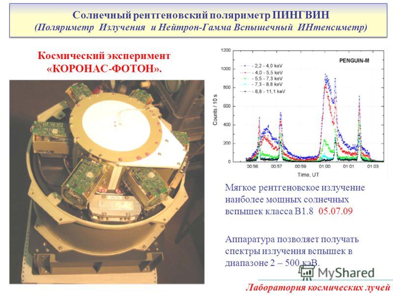 Cолнечный рентгеновский поляриметр ПИНГВИН (Поляриметр Излучения и Нейтрон-Гамма Вспышечный ИНтенсиметр) Мягкое рентгеновское излучение наиболее мощных солнечных вспышек класса В1.8 05.07.09 Космический эксперимент «КОРОНАС-ФОТОН». Аппаратура позволя