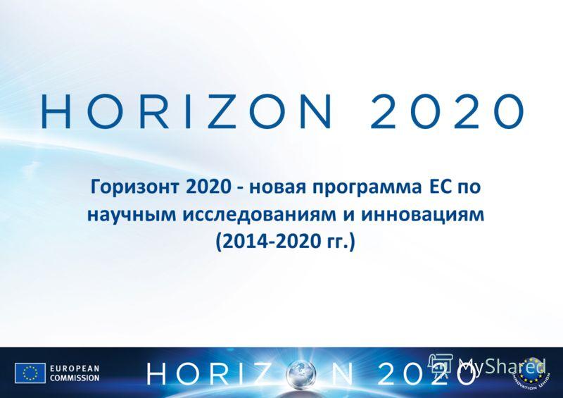 Горизонт 2020 - новая программа ЕС по научным исследованиям и инновациям (2014-2020 гг.)