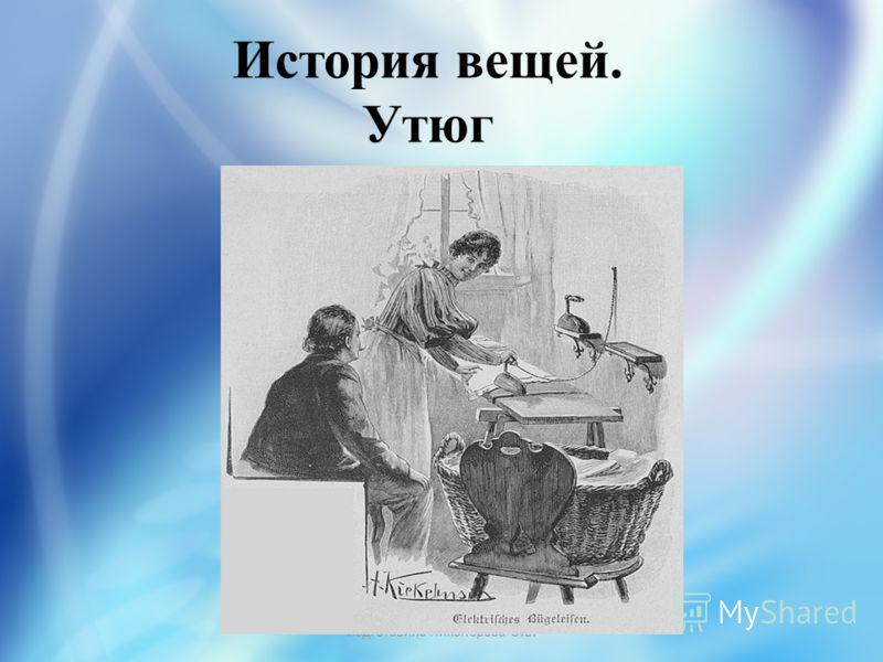 подготовила Никонорова О.В. История вещей. Утюг