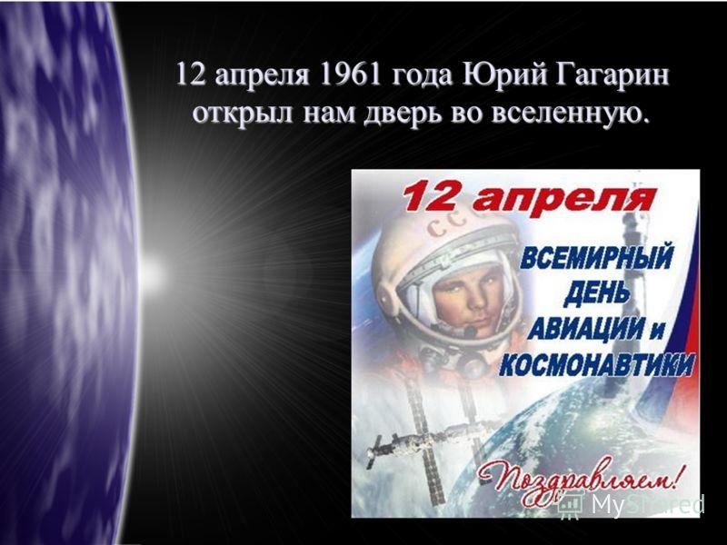12 апреля 1961 года Юрий Гагарин открыл нам дверь во вселенную.
