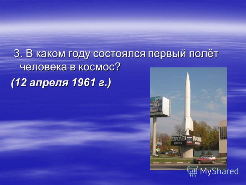 Сергей Павлович Королев (1906 -1966) - российский ученый и конструктор. Под его руководством были созданы баллистические и геофизические ракеты, первые искусственные спутники Земли, первые космические корабли, на которых впервые в истории совершены к
