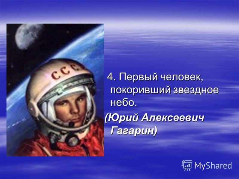 3. В каком году состоялся первый полёт человека в космос? 3. В каком году состоялся первый полёт человека в космос? (12 апреля 1961 г.)