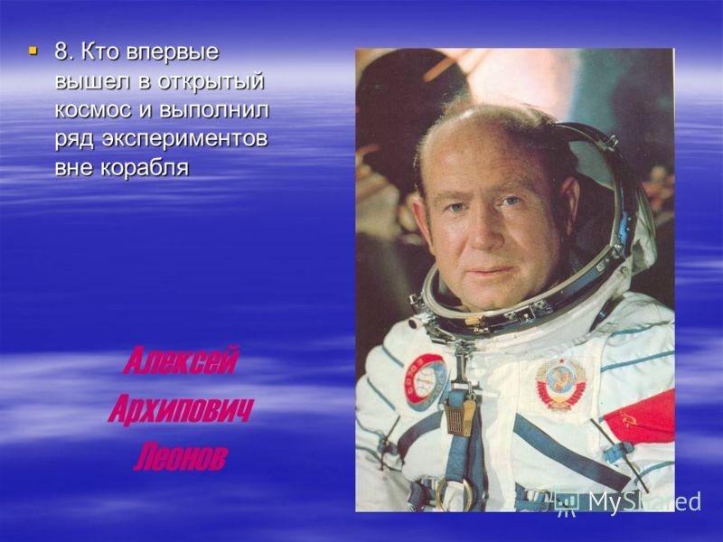 Герман Степанович Титов 7. Дублёр космонавта – 1 – Ю.А.Гагарина