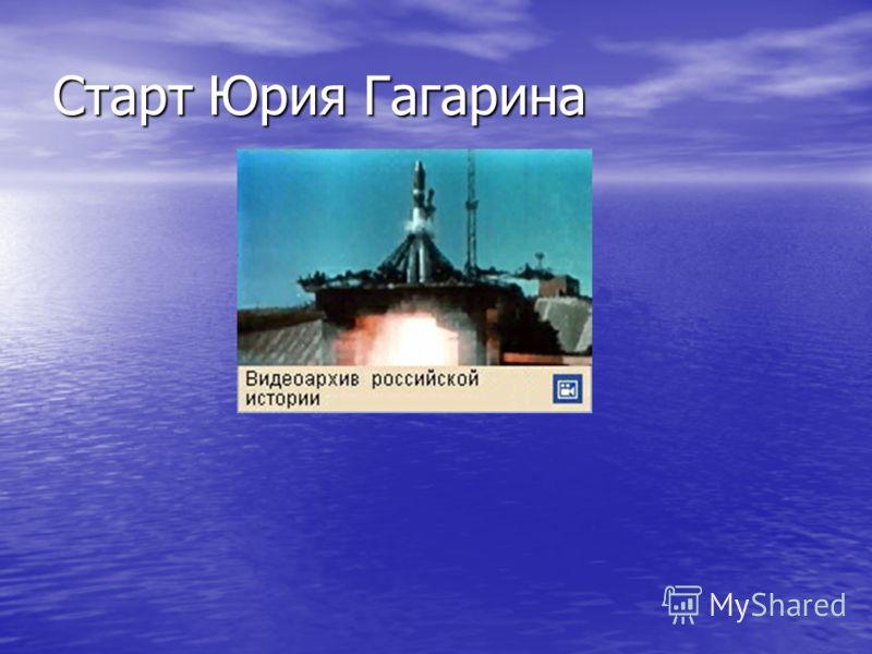 Старт Юрия Гагарина