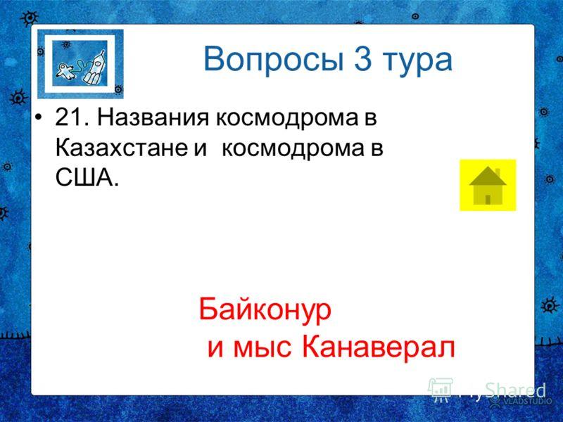 Вопросы 3 тура 21. Названия космодрома в Казахстане и космодрома в США. Байконур и мыс Канаверал