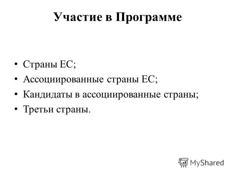 Участие в Программе Страны ЕС; Ассоциированные страны ЕС; Кандидаты в ассоциированные страны; Третьи страны.
