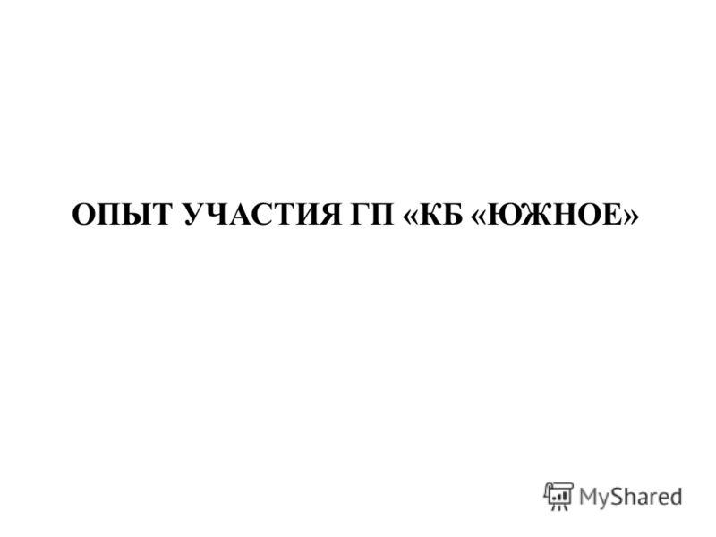 ОПЫТ УЧАСТИЯ ГП «КБ «ЮЖНОЕ»